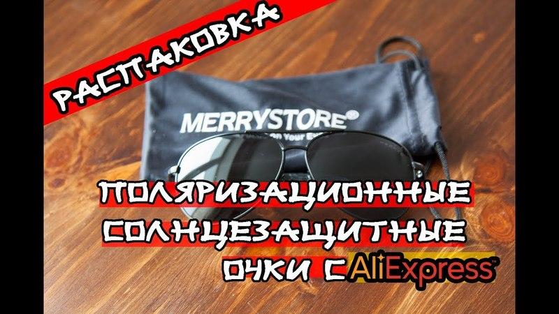 Распаковка посылок с алиэкспресс 2018. Поляризационные солнцезащитные очки с алиэкспресс