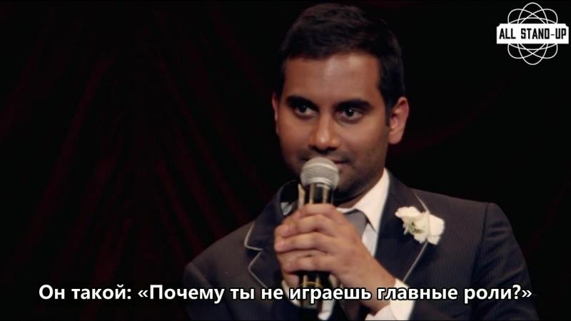 Aziz Ansari Азиз Ансари «ничего не может впечатлить моего отца» (2013)