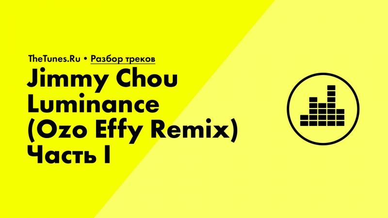 Jimmy Chou Luminance Ozo Effy Remix Часть 1