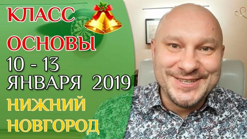 Приглашение на Класс Foundation 10 - 13 января 2019 Нижний Новгород Юрий Матвеев