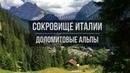 Сокровище Италии. Доломитовые Альпы | Dolomiti. Italy