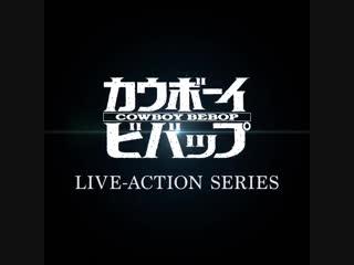 Netflix Cowboy Bebop Live-Action Series