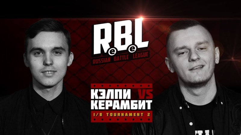 RBL: КЭЛПИ VS КЕРАМБИТ (1/8 TOURNAMENT 2, RUSSIAN BATTLE LEAGUE)