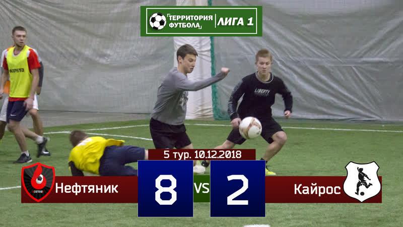 2018.12.10 «Нефтяник» – «Кайрос» (8:2): видеообзор матча