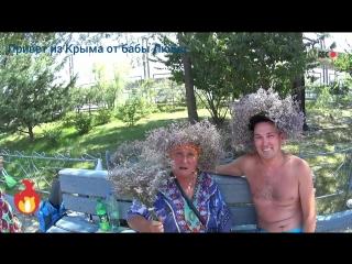 Баба Люба целительница из Коктебеля передает привет Чебоксарским рыбакам.