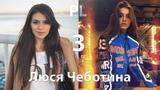 Люся Чеботина ТОП 3 Кавер - 2019 #PL12