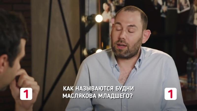 ЛИГА ПЛОХИХ ШУТОК 11 _ Иван Ургант х Семён Слепаков