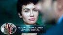 Не плачь, мама 6 серия РУССКАЯ ОЗВУЧКА