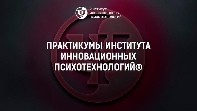 Практикумы Института инновационных психотехнологий®