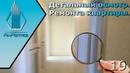Детальный осмотр квартиры Ремонт квартир в СПб Rafstroi