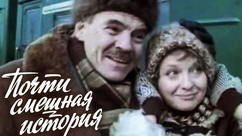 Почти смешная история (1977) | Золотая коллекция