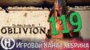Прохождение Oblivion Часть 119 Охотник или жертва