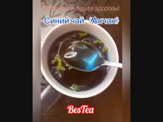 Завариваем синий чай