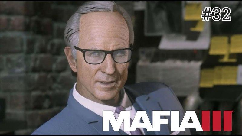 ТАНАГРА - Mafia 3 - 32