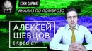 Itpedia — ИЗВРАЩЕНЕЦ и ПРЕСТУПНИК по ломброзо