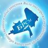 Молодёжь Железнодорожного района/БРСМ