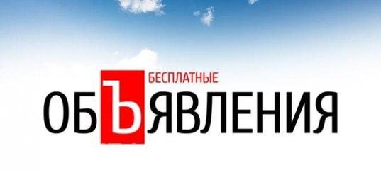 ВКонтакте бесплатный Челябинск