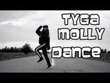 Tyga - Molly ft. Wiz Khalifa, Mally Mall, Cedric Gervais Танец Мария Бачинская