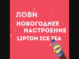 Lipton ice tea всегда в кадре нового года!