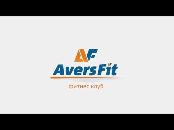 AversTraining - комплекс упражнений для адаптации к горнолыжному сезону