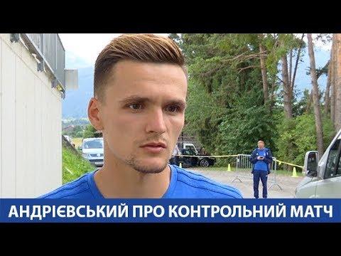 Олександр АНДРІЄВСЬКИЙ про матч з Люцерном