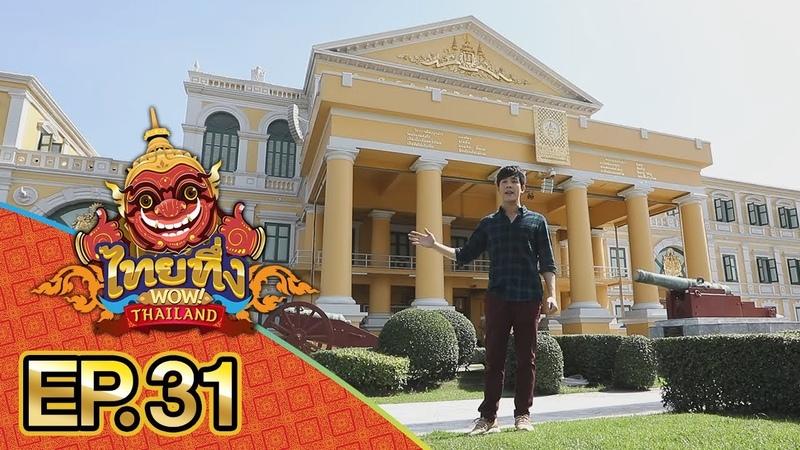 ไทยทึ่ง WOW! THAILAND | EP.31 รวมเรื่องทึ่ง ศาลหลักเมือง