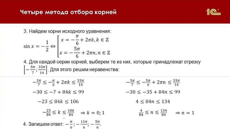Отбор корней тригонометрического уравнения на основе решения неравенства Асташова И В Урок 4