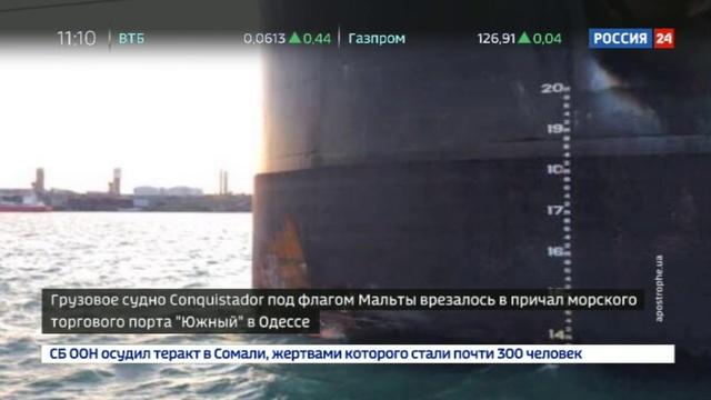 Новости на Россия 24 • В Одессе судно с американским углем разбило причал