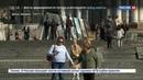 Новости на Россия 24 • Жизнь по-европейски: Украину захлестнул вал магазинных краж
