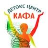 Детокс Центр Кафа Феодосия