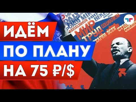 TeleTrade Live - Идем по плану на 75 рублей за доллар. Артем Авинов 13.08.2018