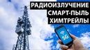 ВРЕД 5G. В чём ОПАСНОСТЬ интернет технологии 5G ?