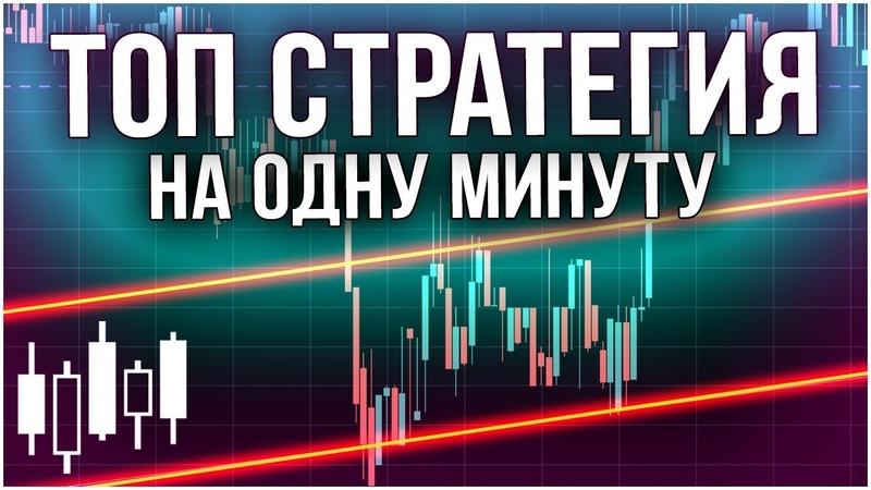 Минутная ЛУЧШАЯ СТРАТЕГИЯ на бинарные опционы Cryptobo / топ стратегия на минутный таймфрейм