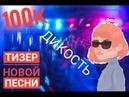 МС КИСУЛЯ - Премьера песни ДИКОСТЬ в честь 100к подписчиков на канале