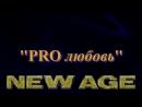 00 (BEC Video) New Age - Вступление