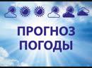 Прогноз погоды в Рыбинске на 14 ноября