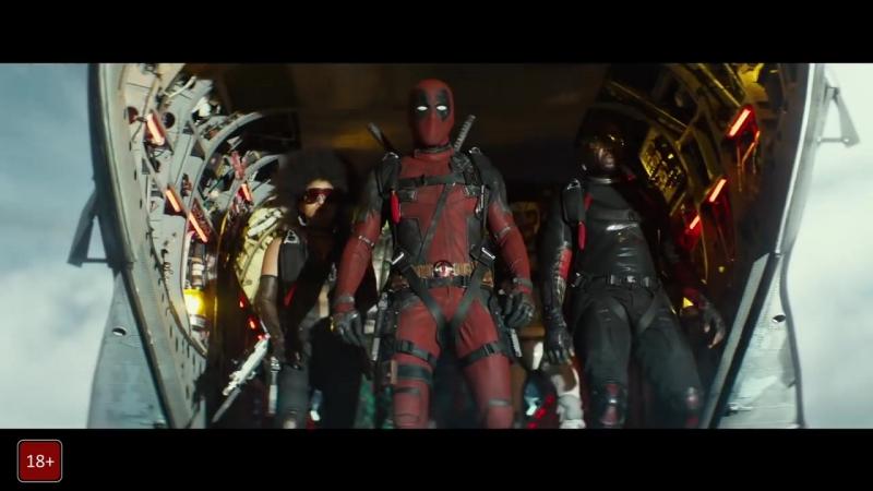 Дэдпул 2 / Deadpool 2 / Трейлер (Русский язык) без цензуры 18