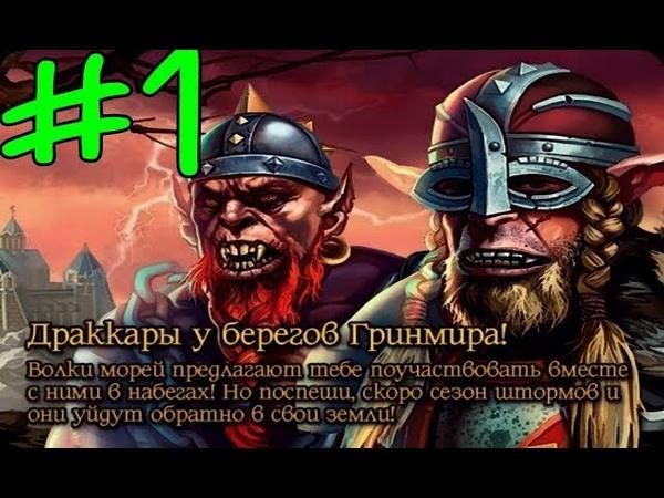 (Рыцари Битва Героев) Волки Морей Начало