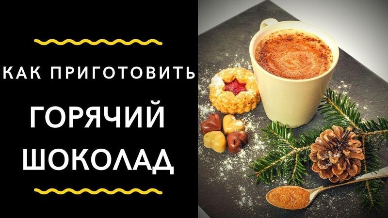 Как Приготовить Горячий Шоколад Рецепт и Калькуляция Hot Chocolate