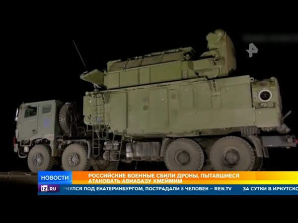 Российские военные сбили дроны, пытавшиеся атаковать авиабазу Хмеймим в Сирии