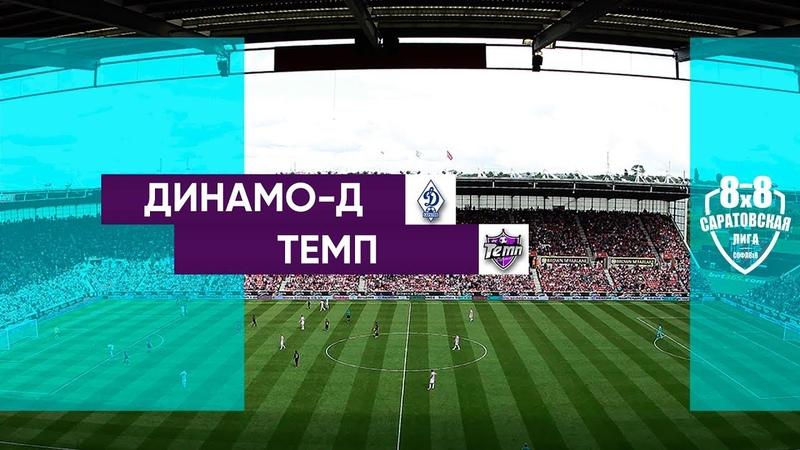 Динамо-Д - Темп 02 (00)