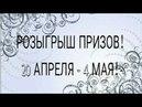 💗 РОЗЫГРЫШ ПРИЗОВ!20 АПРЕЛЯ - 4 МАЯ🎁