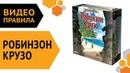 Робинзон Крузо: Приключения на таинственном острове. 2 ред. — настольная игра | Видео правила 🏝️