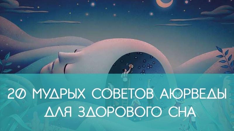 СПИТЕ ГОЛОВОЙ НА СЕВЕР! 20 МУДРЫХ СОВЕТОВ АЮРВЕДЫ | ECONET.RU