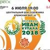 Фестиваль ИВАН КУПАЛА 2018