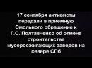 Санкт-Петербург, Приморский район, Мусоросжигательный завод! Обращение и более 8000 подписей передали губернатору! (17.09.2018)