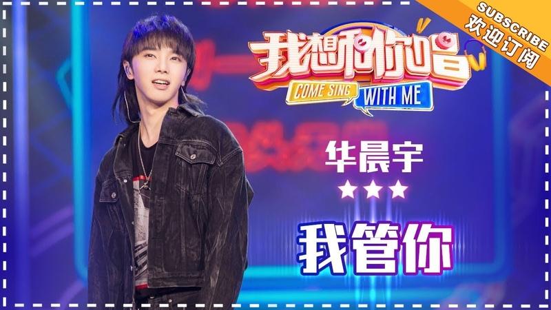 Hua Chenyu 华晨宇 I don't care 我管你 - 合唱纯享《我想和你唱3》Come Sing With Me S3 EP8【歌手官方音乐频道】