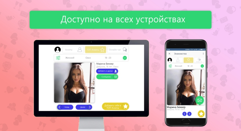 Программа на айфон знакомства находит людей рядом