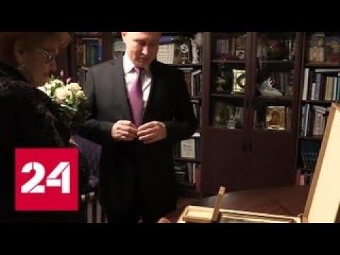 Путин навестил Вербицкую и вручил ей присужденную премию - Россия 24