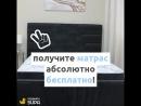 Купи кровать в ТРК Алмаз - получи матрас в подарок!